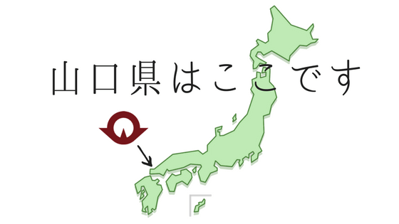 yamaguchi map as the featured image