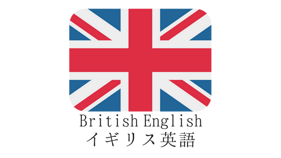 British English as the featured image