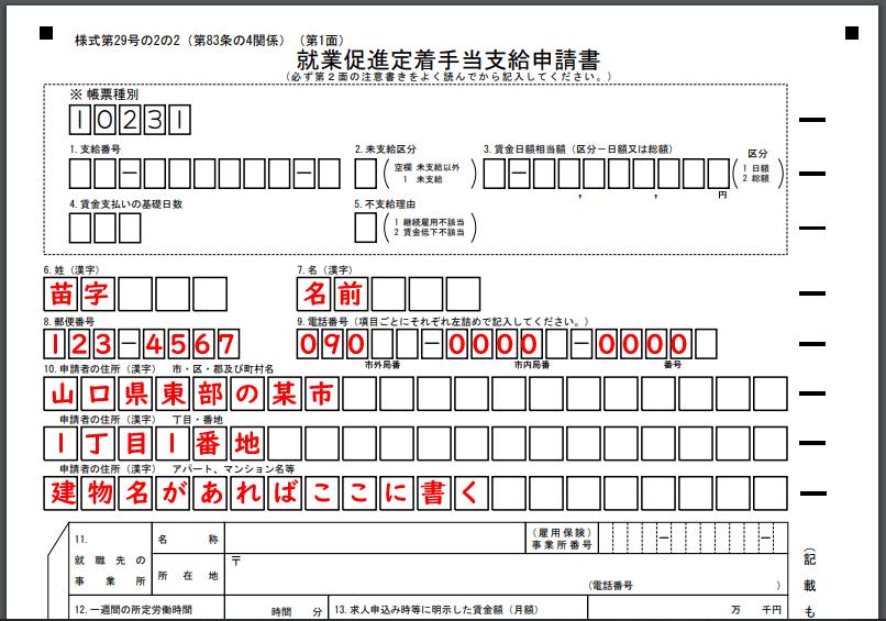 shu02