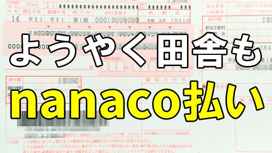711nanaco01