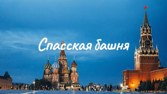 spasskaya01