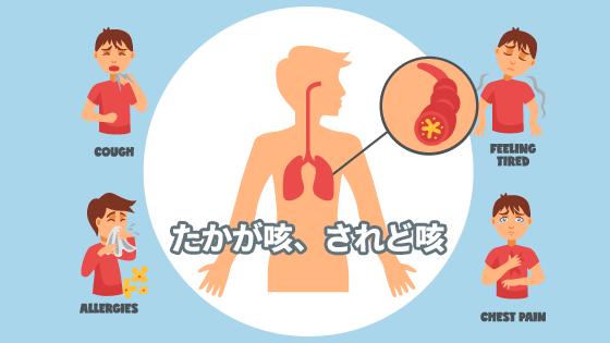 allergic-cough01