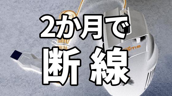 repair-cable01