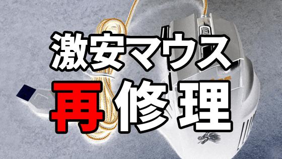 repair-cable2_01