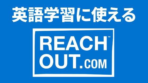 reachout01