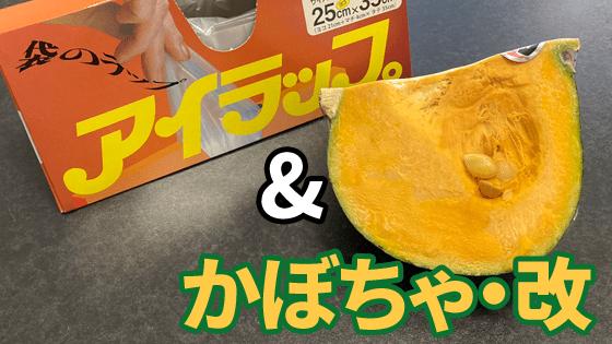 i-wrap-pumpkin2_01