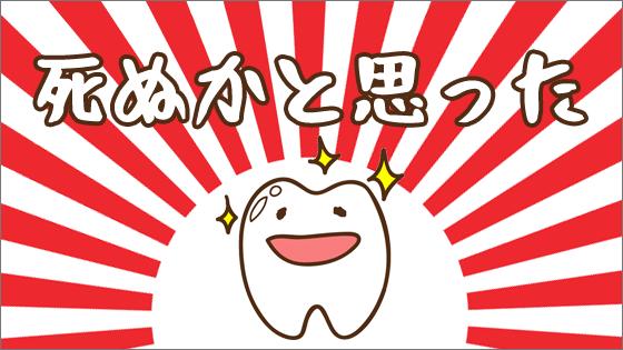 teethhurt01