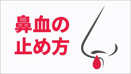 nosebleed01